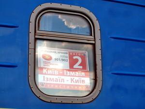 Одесские власти снова планируют запуск частного пассажирского поезда из Измаила в Киев