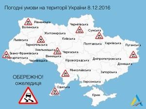 Киевская, Житомирская и Черкасская области тоже попали под обледенение и ограничение движения по дорогам