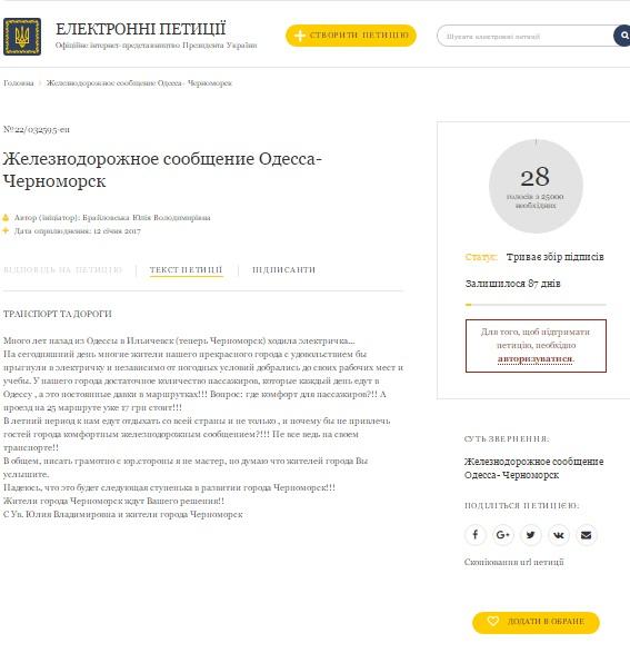 Текст петиции