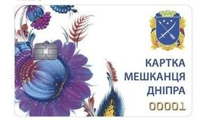 Вслед за Львовом электронный билет внедрят в Днепре