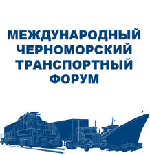 В Одессе пройдет Международный Черноморский Транспортный Форум