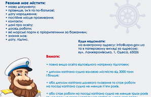 АМПУ обновляет кадровый резерв капитанов морских портов