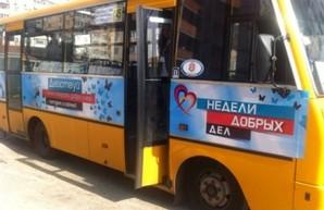 Одна из одесских маршруток завтра будет бесплатной