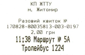В транспорте Житомира внедрили электронный билет по бесконтактной технологии