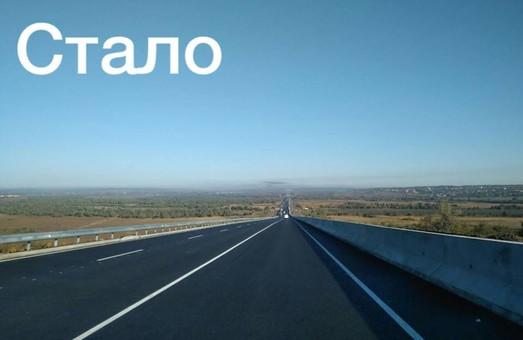 В Одесской области завершили ремонт проблемного участка трассы на Киев