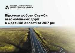 В 2017 году в Одесской области отремонтировали 260 километров дорог
