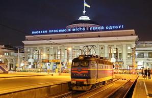 Из Одессы на майские праздники назначили три дополнительных поезда