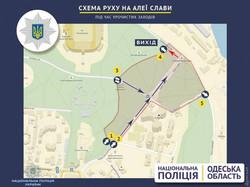 9 мая в Одессе ограничат движение