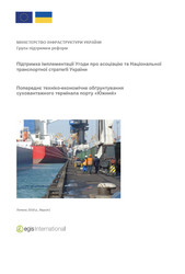 """В МИУ готовят ликвидацию порта """"Южный"""" и увольнение всех портовиков"""