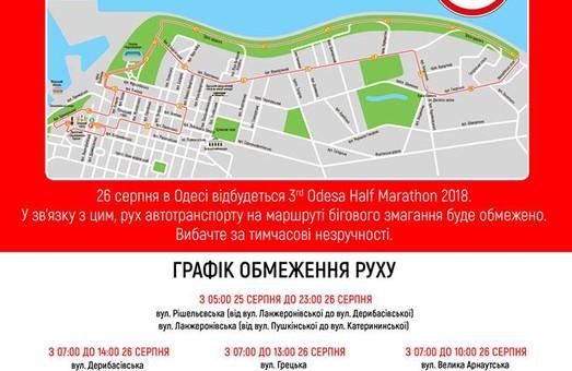 Где в Одессе перекроют движение из-за спортивного полумарафона