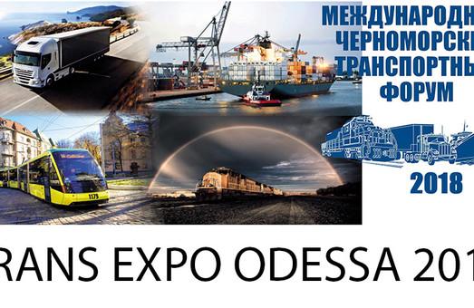 В Одессе пройдет транспортный форум с пятью выставками