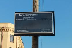 В Днепре на остановках установили информационные табло