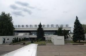 Владимир Омелян обещает деньги на реконструкцию аэропорта в Днепре