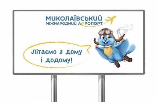 Аэропорт в Николаеве может получить белку-летягу в виде символа