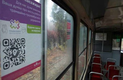 В Житомире запускают сервис, с помощью которого можно будет пожаловаться на работу коммунального транспорта