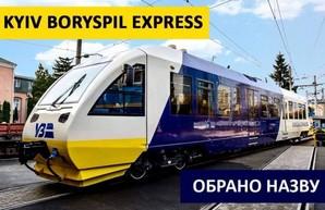 Украинцы выбрали название экспресса из Киева в Борисполь