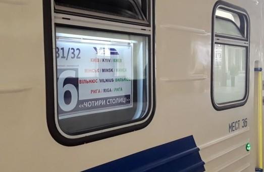 Поезд «Четыре столицы» может отправиться еще и в пятую