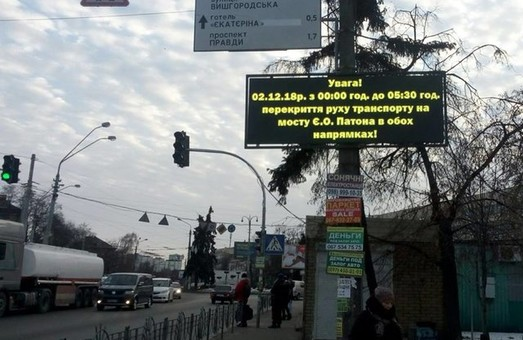 На улицах Киева установили информационные табло, которые информируют о заторах и ДТП