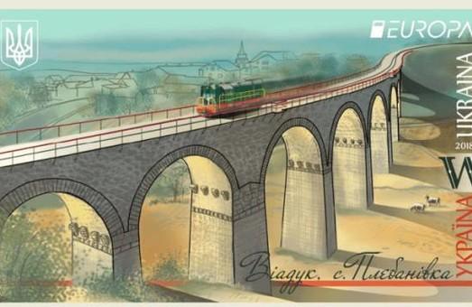 Почтовая марка с железнодорожным виадуком в Украине признана одной из лучших в Европе
