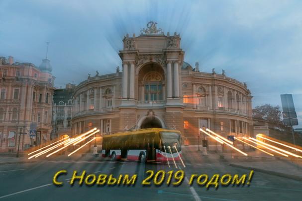Одесский транспорт поздравляет с новым годом