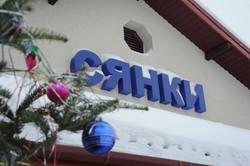 На Львовской железной дороги отремонтировали популярную станцию в Карпатах
