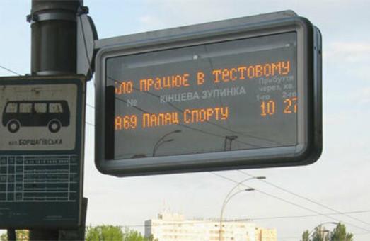 В Киеве на остановках электротранспорта появится 100 информационных табло
