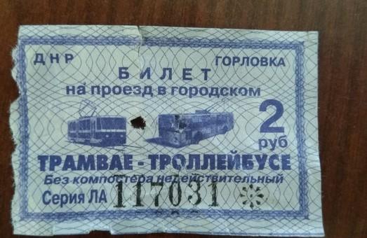 Курьез: пассажир попытался проехать во Львове по трамвайному билету из Горловки