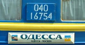 Поезд из Одессы в Москву будет ходить реже
