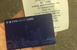 В Киеве запустили работу единого электронного билета