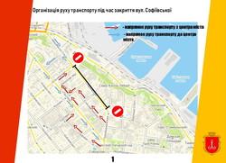 Одесский горсовет обнародовал официальную схему объезда улицы Софиевской на время ремонта