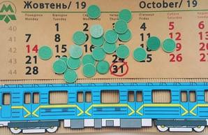 Жетоны для оплаты проезда в метро Киева исчезнут в ноябре