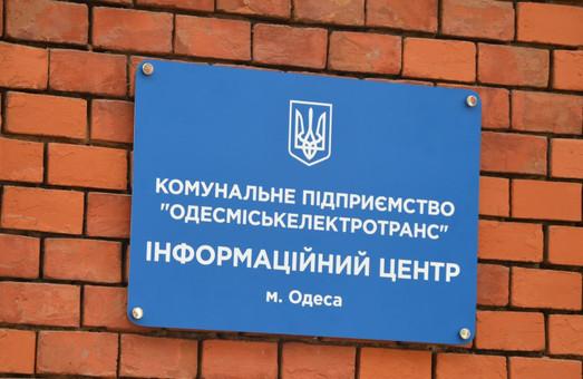 «Одесгорэлектротранс» открыл информационный центр и запустил свою «горячую линию»
