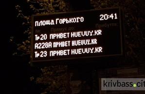 В Кривом Роге хакеры взломали сервер «Городского троллейбуса»