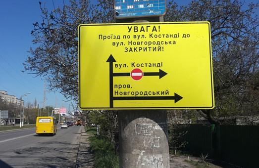 В Одессе временно закрыт проезд по улице Костанди