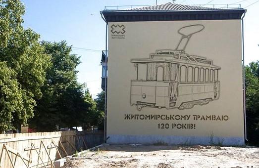 В Житомире предлагают создать мурал в честь 120-летия запуска электрического трамвая