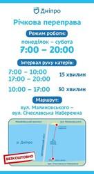 Речные трамвайчики стали бесплатным городским транспортом в Днепре