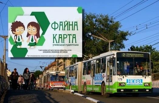 В Тернополе студенты и ученики школ будут бесплатно ездить в электротранспорте