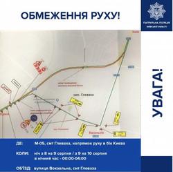 Из-за строительства пешеходного перехода в Глевахе на две ночи закроют для движения участок трассы Киев – Одесса