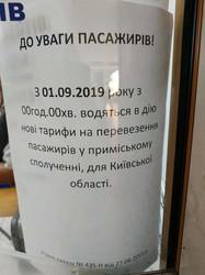 В Киевской области подорожал проезд в пригородных поездах
