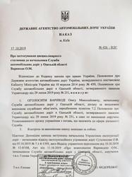 Новый глава «Укравтодора» Федоренко уволил Олега Вариводу с должности главного дорожника Одесской области