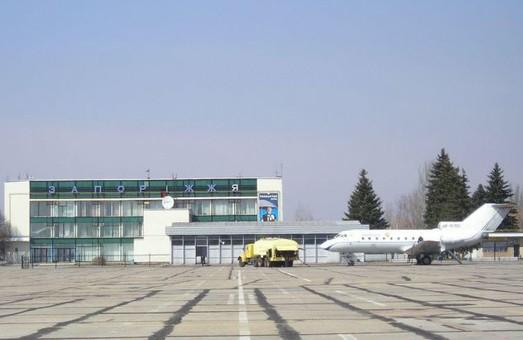 Кабмин планирует привлечь более 600 миллионов гривен на реконструкцию аэропорта в Запорожье