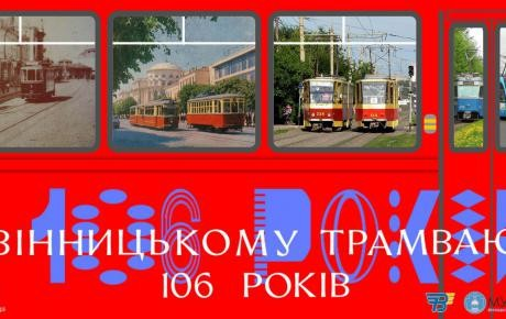 День рождения винницкого трамвая отпразднуют трамвайной экскурсией