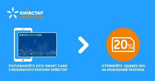 При пополнении электронного билета «Kyiv Smart Card» абоненты «Киевстара» получат бонусы