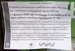 В Москве продолжают ликвидацию троллейбусного движения