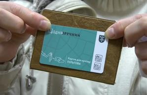 В Хмельницком льготникам начали выдавать «электронные билеты»