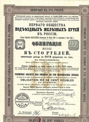 Из истории Гайворонской узкоколейки Одесской железной дороги
