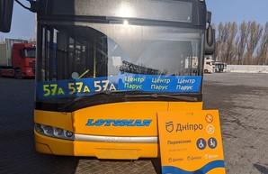 В Днепре появятся автобусы в городской ливрее