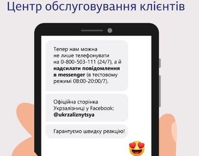 «Укрзализныця» теперь принимает жалобы через Facebook-мессенджер