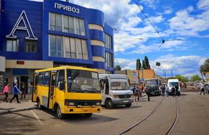 """Одесский автовокзал """"Привоз"""" передан в управление АРМА"""