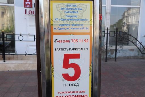 В Одессе запустили муниципальную парковку около Нового рынка